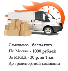 Стоимость доставки